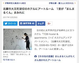 志摩市大王町波切のホテルに「まんまるくんルーム」登場『伊勢志摩経済新聞』より