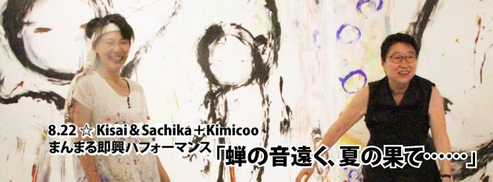 本日22日夜は即興パフォーマンスです! kisai(如月愛)が挑む「まんまるくん企画」☆16日目報告