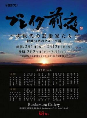 すずきゆきひろさん参加「ブレイク前夜展」を考えていたら、水前寺清子に行き着いた(汗)