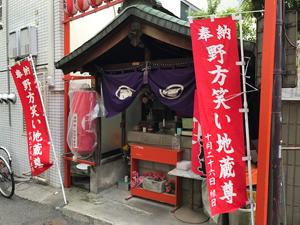 野方文化マーケットそばにある「野方笑い地蔵尊」