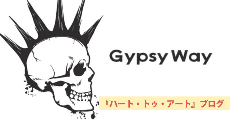 高円寺のオススメ床屋さんといったら「Gypsy Way(ジプシーウェイ)」でキマりっ!