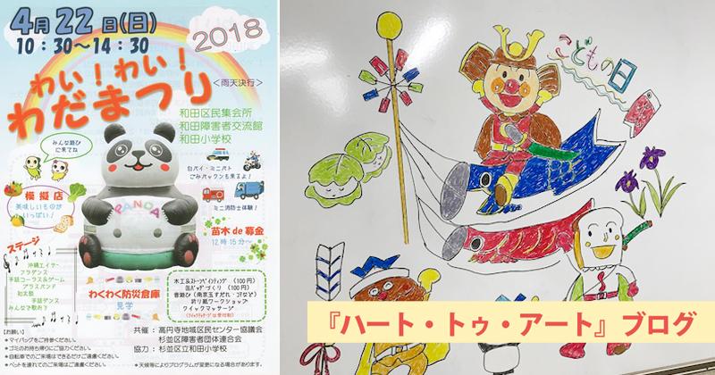 本日、4月22日は「わい!わい! わだまつり2018」開催。会場は和田小学校や和田区民集会所などにて