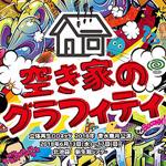 立体再生ロロネッツ6月公演『空き家のグラフィティ』 9日よりチケット一般発売