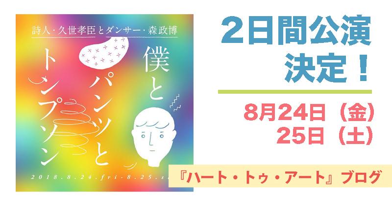 『僕とパンツとトンプソン』再演決定! 公演日は8月24日(金)&25日(土)の2日間