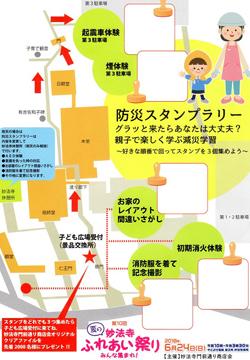 明日は晴れ! 第10回「妙法寺夏のふれあい祭り」開催