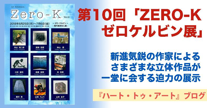 第10回「ZERO-Kゼロケルビン展」スタート。全労済ホール/スペース・ゼロにて、7月6日(金)まで開催中