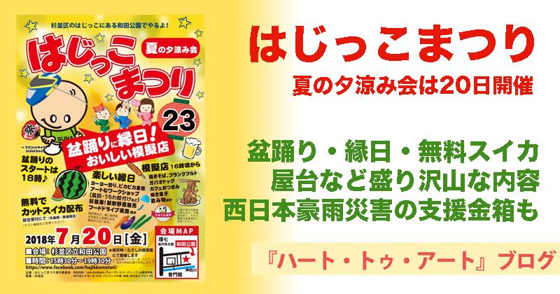【はじっこまつり】「夏の夕涼み会」は20日開催! 西日本豪雨災害支援金箱も設置