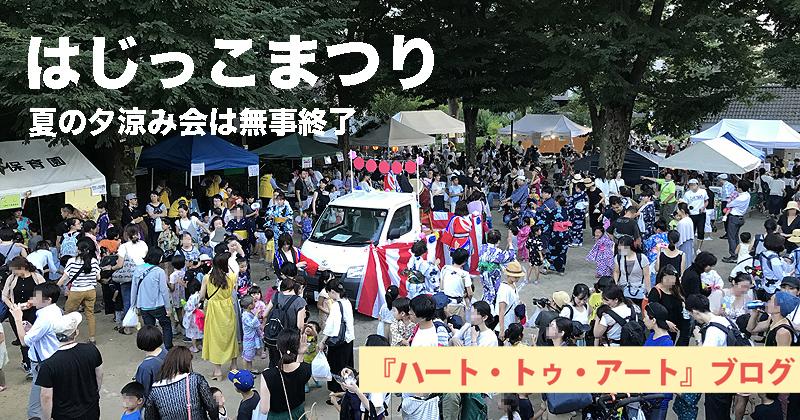 夏の「はじっこまつり」無事終了! 人であふれかえった杉並@和田公園