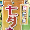 【第65回阿佐谷七夕まつり2018】8月3日から7日まで開催