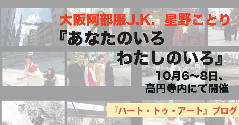 大阪阿部服J.K. 星野ことり『あなたのいろ わたしのいろ』10月6〜8日、高円寺内にて