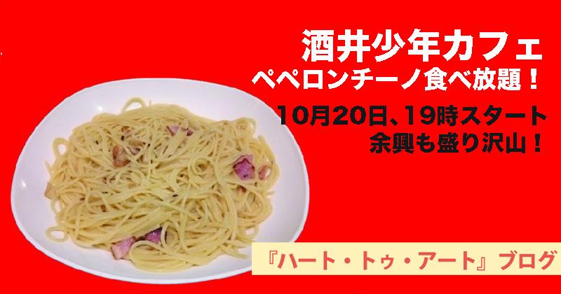 【酒井少年カフェ☆ペペロンチーノ食べ放題!】10月20日、19時スタート!