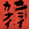【劇団態変(たいへん)】2018年11月2〜4日、座・高円寺にて「ニライカナイ-命の分水嶺」公演