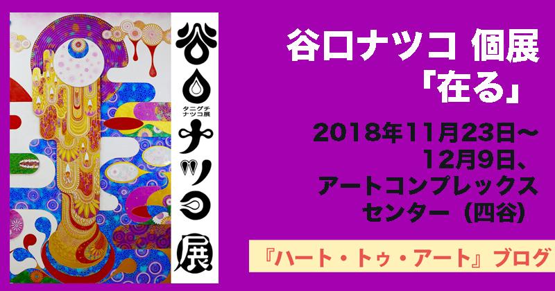 【谷口ナツコ 個展「在る」】2018年11月23日より、アートコンプレックスセンター(四谷)にて