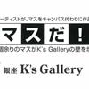 【出展者募集中!】第10回「マスだ!展」は、2019年1月6日(日)~14日(月)開催