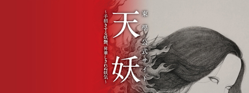 【新宿・歌舞伎町の壁画】小さな公園に息づく「天に登る龍&地を駆ける虎」は、大阪の墨絵師・東學さんが制作