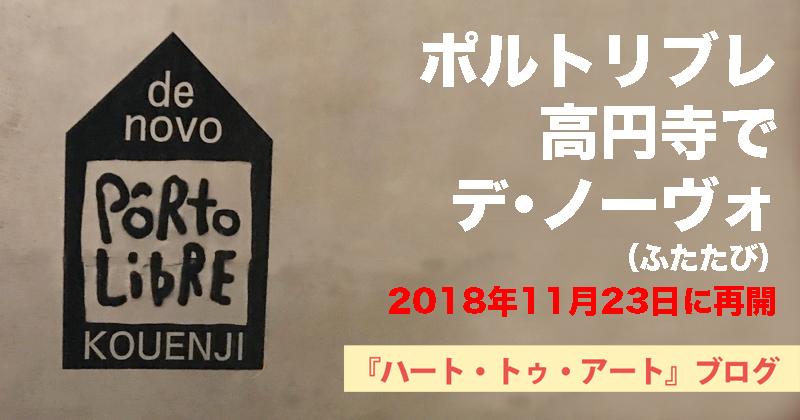 【ポルトリブレ/2018年11月23日に再開】高円寺でデ・ノーヴォ(ふたたび)