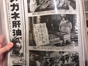 【杉並・和田の魚屋さんオカミの訴え】杉並発!原水爆禁止署名運動のはじまり/「原子マグロ」