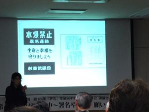 【杉並・和田の魚屋さんオカミの訴え】杉並発!原水爆禁止署名運動のはじまり