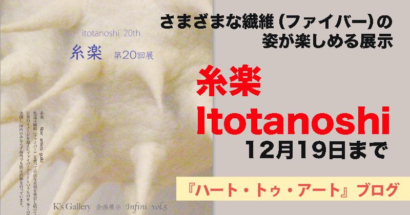 【糸楽 Itotanoshi 】さまざまな繊維(ファイバー)の姿が楽しめる展示