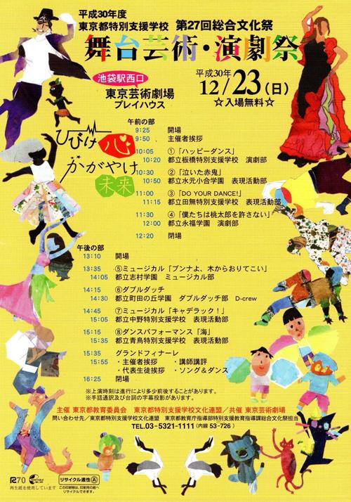 【東京都特別支援学校 舞台芸術・演劇祭】特別支援学校って? 都内には何校ある?