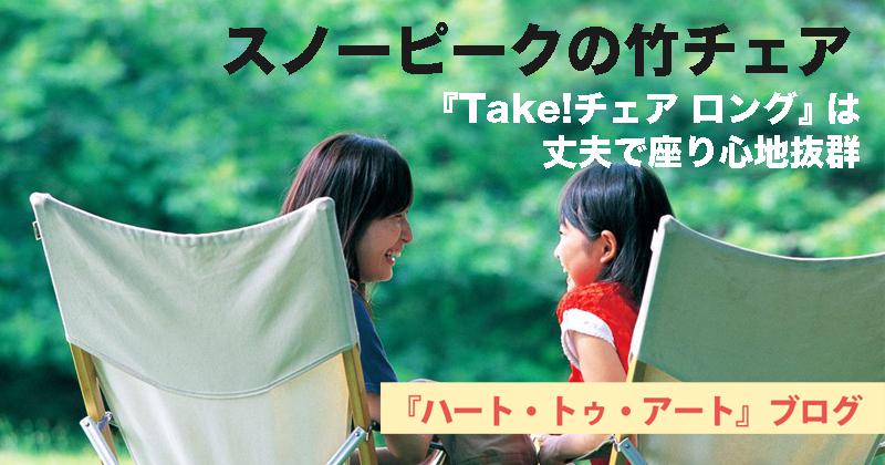 【スノーピークの竹チェア】『Take!チェア ロング』は丈夫で座り心地抜群