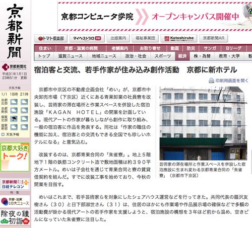 【作家が住み込み制作・宿泊客と交流するホテル】京都に誕生「KAGANHOTEL(河岸ホテル)」