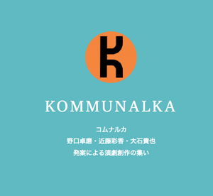 【遠藤昌宏さんも出演】コムナルカ公演『俳優たちの夜』が面白そう!