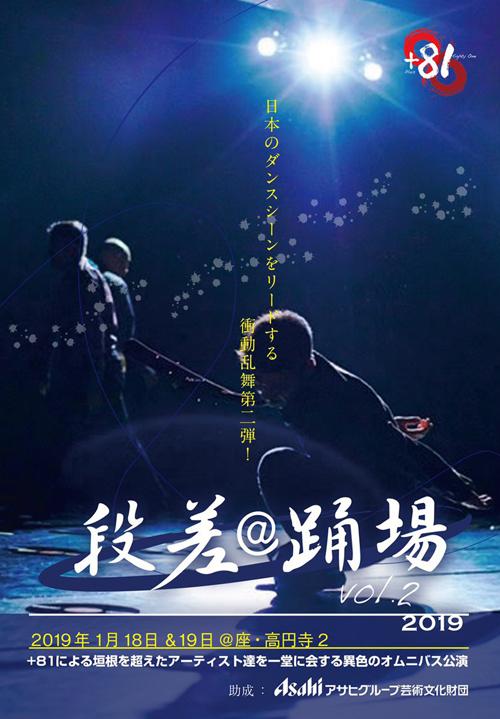 【久世孝臣さんが演出される!?】踊る熊谷拓明カンパニーによる作品『1抜け、2抜け、3度目の男』は必見!