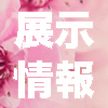【2019年4月】おすすめ!気になる!【展示・イベント情報】
