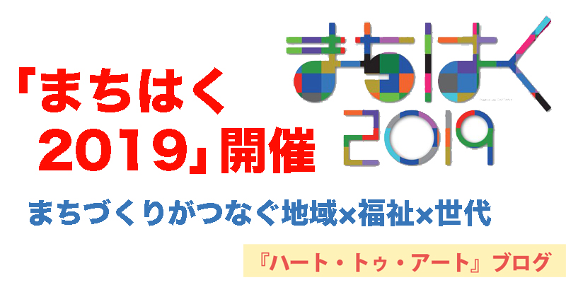 【まちはく2019】まちづくりがつなぐ地域×福祉×世代 阿佐ヶ谷で3月10日開催