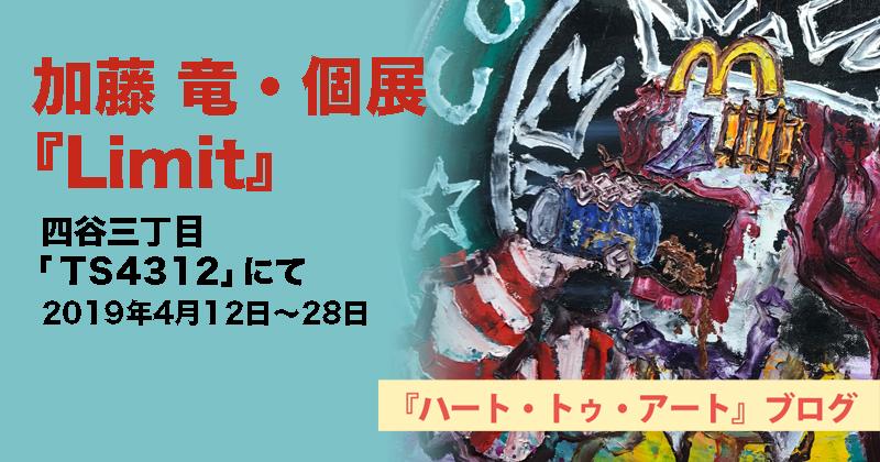 【加藤 竜・個展『Limit』】四谷三丁目「TS4312」にて(2019年4月12日〜28日)