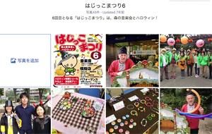 「はじっこまつり6」2012年10月27日開催