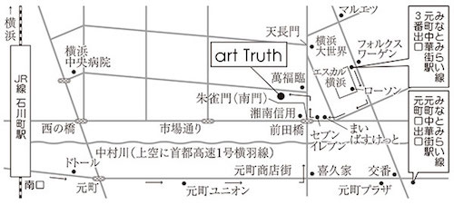 【Aii Kawashima(川島愛ゐ)個展『裸の特異点』】中華街「art Truth」にて(2020年1月29日〜2月3日)