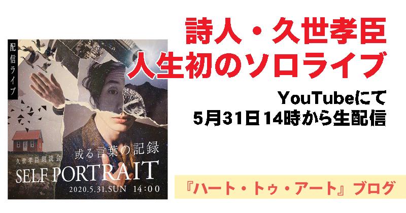 【詩人・久世孝臣〜人生初のソロライブ】YouTubeにて5月31日に配信