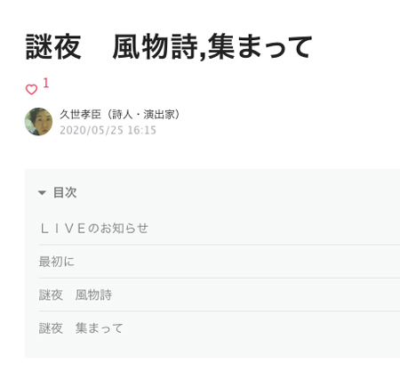 久世孝臣(詩人・演出家)「NOTE」『謎夜』という幻想連作短編詩