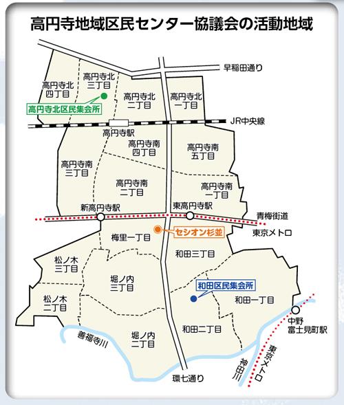 高円寺地域区民センター協議会 活動エリア