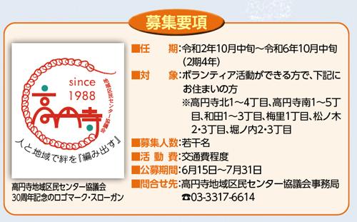高円寺地域区民センター協議会の活動〜協議会委員募集