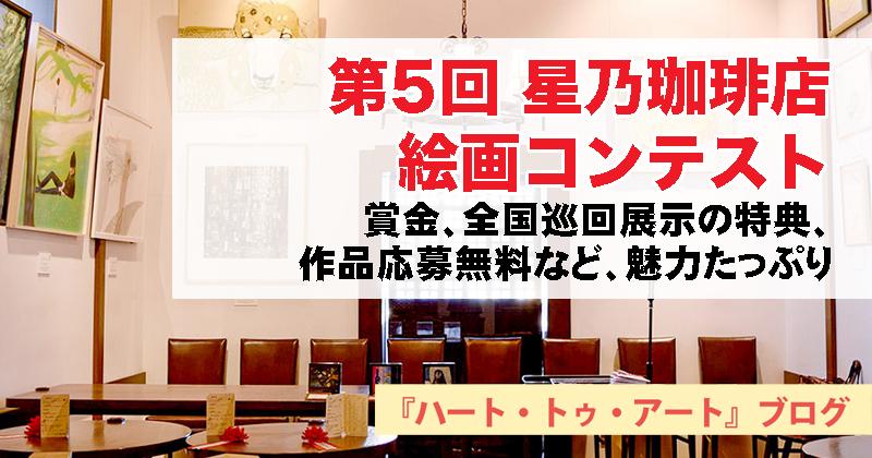 【第5回 星乃珈琲店絵画コンテスト】入選作品は全国巡回!激戦コンペ
