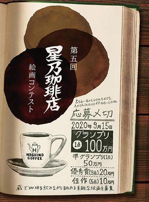 第5回 星乃珈琲店絵画コンテスト9月15日必着