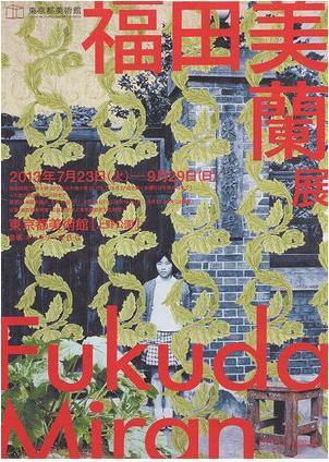 福田 美蘭 (Miran Fukuda)現代美術家。父はグラフィックデザイナーの福田繁雄、祖父は童画家の林義雄