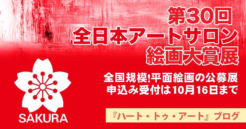 【第30回 全日本アートサロン絵画大賞展】全国規模!平面絵画の公募展