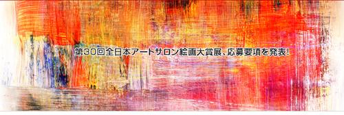 【第30回 全日本アートサロン絵画大賞展】サクラクレパス創業70周年記念事業