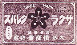 1925年(大正14年)に世界初のオイルパステル『クレパス』を発明