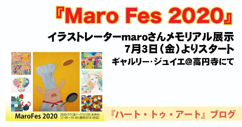 【Maro Fes 2020】イラストレーターmaroさんメモリアル展示(ギャルリー・ジュイエ@高円寺)