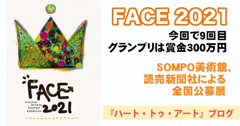 【FACE 2021】SOMPO美術館、読売新聞社による全国公募展