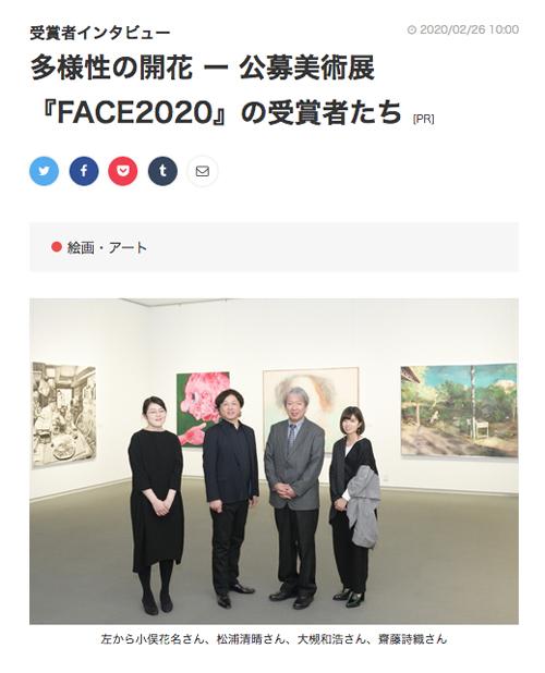 「FACE 2020」受賞者4名のメッセージ