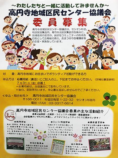 高円寺地域区民センター協議会が協議会委員を募集中