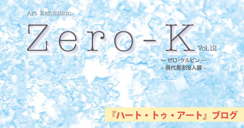 【第12回ZERO-K ゼロケルビン展】2020年6月29日より〜全労済ホール/スペース・ゼロにて