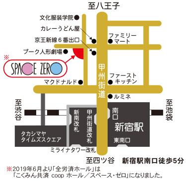 新宿「全労済ホール/スペース・ゼロ」アクセス