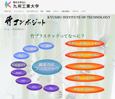 「竹コンポジット」(九州工業大学)